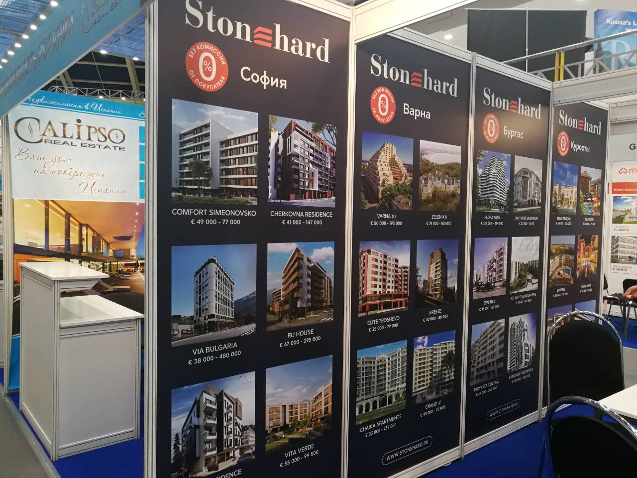 Stonehard's managing director attends the 30th Moscow International Property Show2 - Stonehard